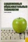 Электронные учебники, использование электронных учебников