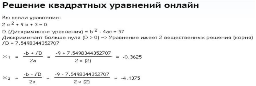 онлайн редактор формул