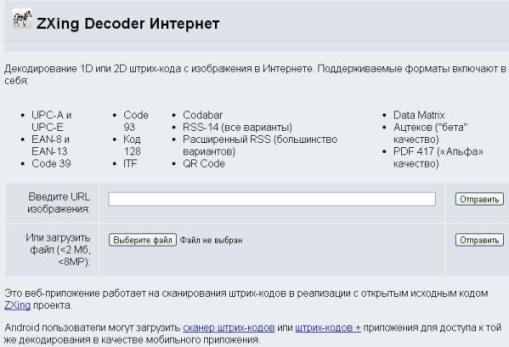 как расшифровать qr код