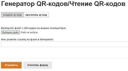 как распознать qr код